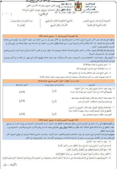 نموذج من االامتحان الجهوي لمادة التربية الإسلامية وفق الإطار المرجعي لمادة التربية الإسلامية