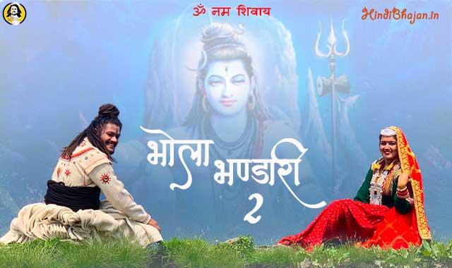 मेरा भोला भंडारी २ MERA BHOLA HAI BHANDARI 2 LYRICS - Hansraj Raghuwanshi