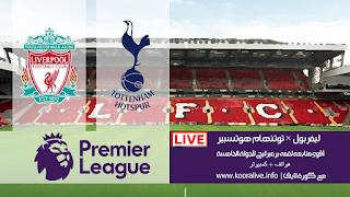 مباشر مشاهده مباراة ليفربول وتوتنهام هوتسبير بث مباشر اليوم 15-9-2018 الدوري الانجليزي يوتيوب بدون تقطيع
