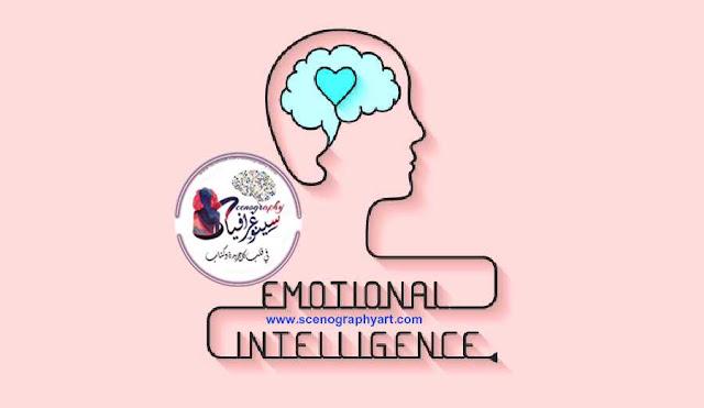 ما هو الذكاء العاطفي