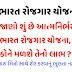 જાણો શું છે આત્મનિર્ભર ભારત રોજગાર યોજના, કોને મળશે તેનો લાભ? Atmanirbhar Bharat Rozgar Yojana