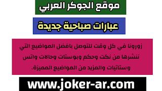 عبارات صباحية للحبيب 2021 , كلمات صباح الخير للعشيق , رسائل حب صباحية جديدة - الجوكر العربي