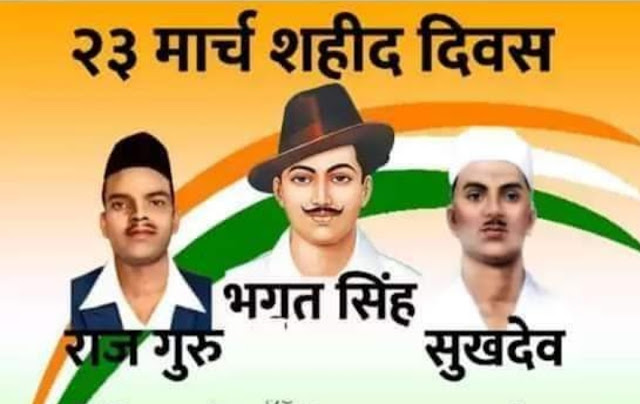 आजादी के लिए वीर सपूतों ने दे दी थी कुर्बानी, 90 साल पहले भगत सिंह-सुखदेव और राजगुरु को दी गई फांसी