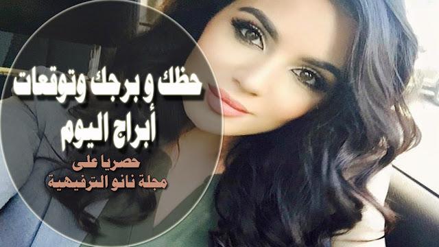 توقعات الأبراج اليوم ابراهيم حزبون اليوم الاثنين 6/4/2020