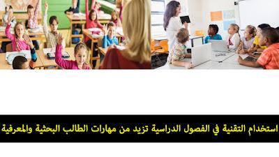 استخدام التقنية في الفصول الدراسية تزيد من مهارات الطالب البحثية والمعرفية