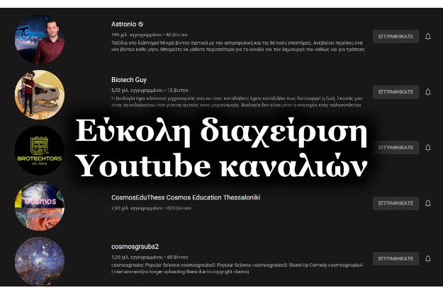 Εύκολη διαχείριση των Youtube καναλιών στα οποία είσαι συνδρομητής