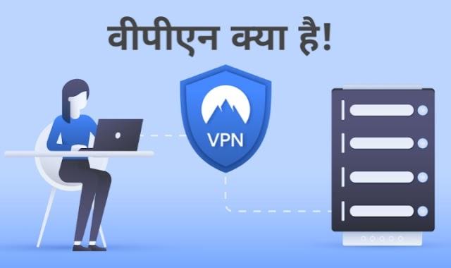 VPN क्या है और इसे कैसे use करें (a to z guide.)
