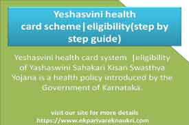 Yeshasvini health card scheme,Yeshasvini health card in Kannada,Yeshasvini health card ,yashaswini card helpline number,yashaswini card details in kannada,yashaswini card apply online registration,yeshasvini scheme benefits,yashaswini card hospitals,ekparivareknaukri.com