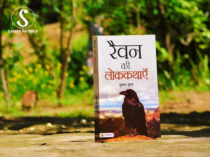 raven-hindi-stories