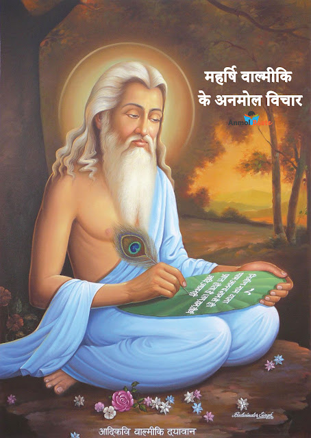 Valmiki Quotes in Hindi image