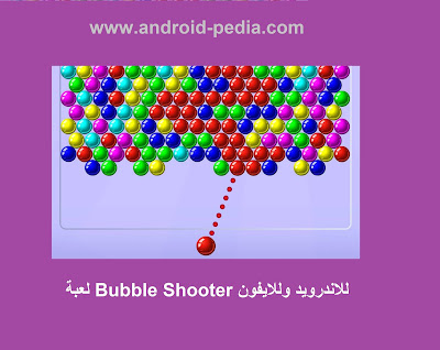 bubble shooter apk download free