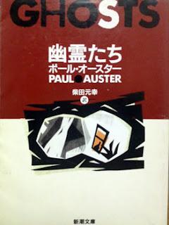 ポール・オースター「幽霊たち」