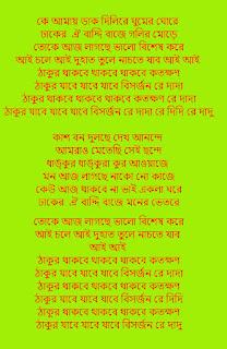 Bishorjon Song Lyrics Download | Ke Amai Dak Dili Re Ghumer Ghore Lyrics | Sanjhbati | Dev & Paoli | Shaan | Anupam Roy