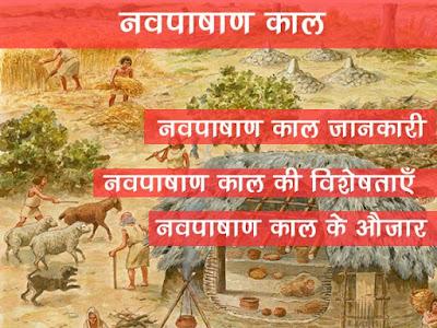 नव-पाषाण काल Neolithic or New Stone Age    नव-पाषाण काल के बारे में जानकारी