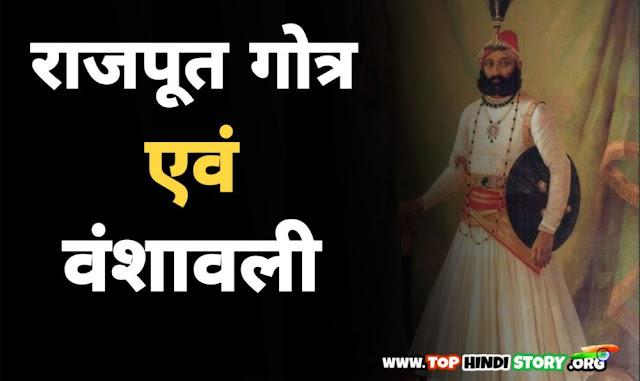 Rajput Caste Surname Gotra List