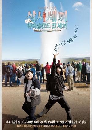 Korean Tv Show 2019, Synopsis & Cast