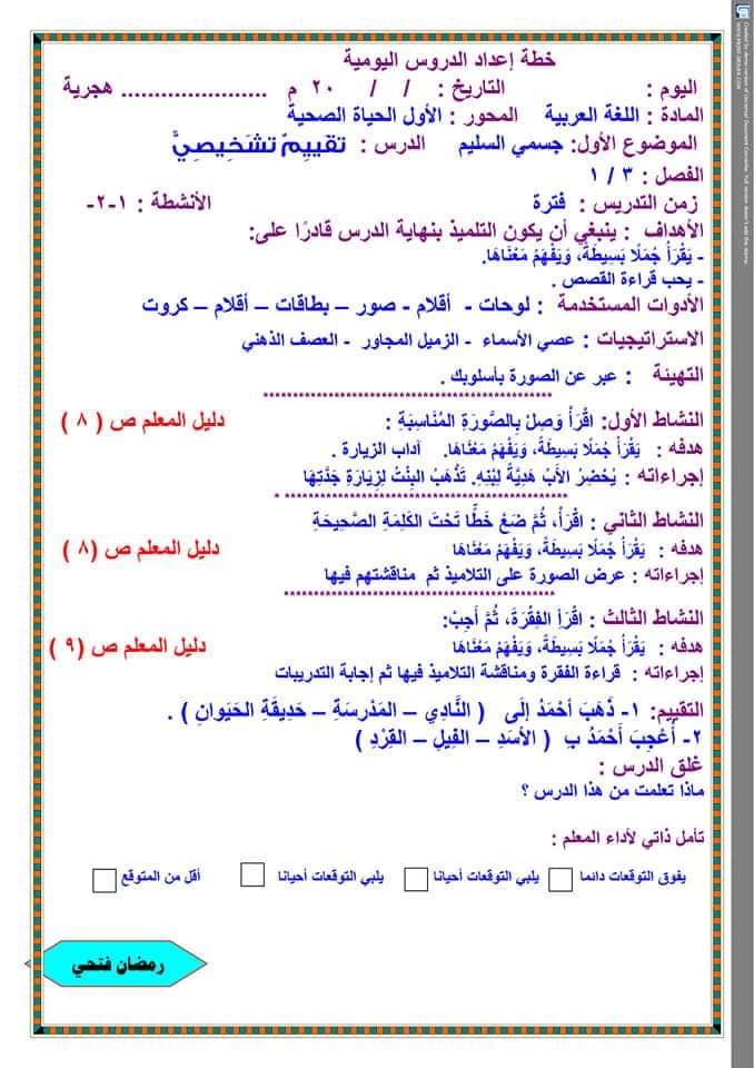 تحضير دروس نافذة اللغة العربية للصف الثالث الابتدائي  أ / رمضان فتحي 7