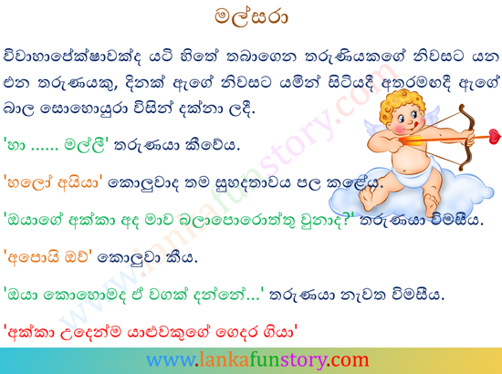 Sinhala Jokes-Cupid