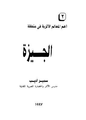 أهم المعالم الأثرية في منطقة الجيزة - سمير أديب