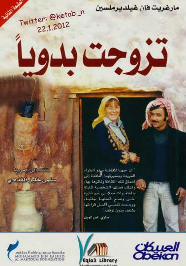 تحميل كتاب تزوجت بدويا pdf