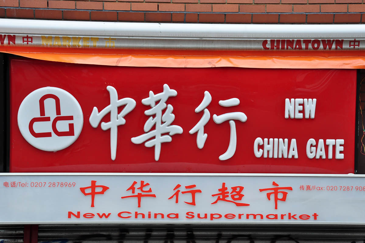 Chinese shop sign, Chinatown, London, England