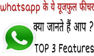 Whatsapp के 3 यूजफुल फीचर, क्या जानते हैं आप ?