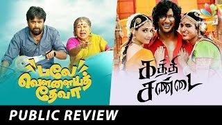 Kaththi Sandai & Balle Vellaiya Deva Movie Public Review | Sasikumar, Vishal