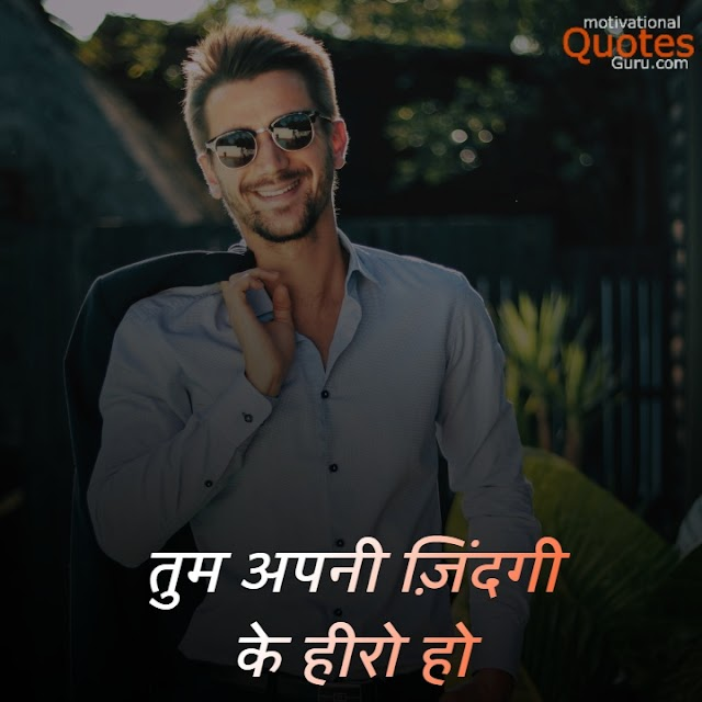 30+ Short Quotes in Hindi, Short Motivational Life Quotes