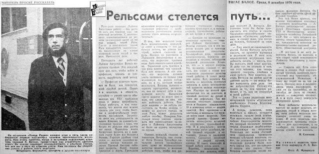 """1976 год. Газета """"Ригас Балсс"""". Заметка """"Рельсами стелется путь"""". Рсиунок кликабелен."""