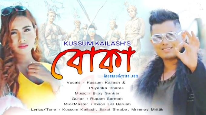 বোকা Bukka Lyrics - Kussum Kailash & Priyanka Bharali