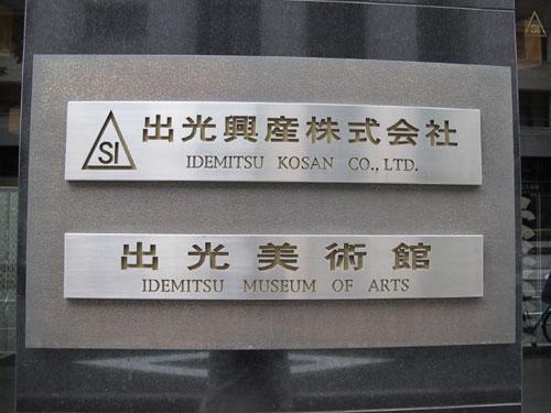 Idemitsu Museum of Arts Tokyo