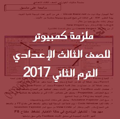 ملزمة كمبيوتر للصف الثالث الإعدادي الترم الثاني 2017