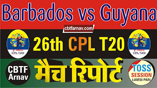 CPL T20 BT vs GAW 26th Match Prediction |Guyana vs Barbados Winner