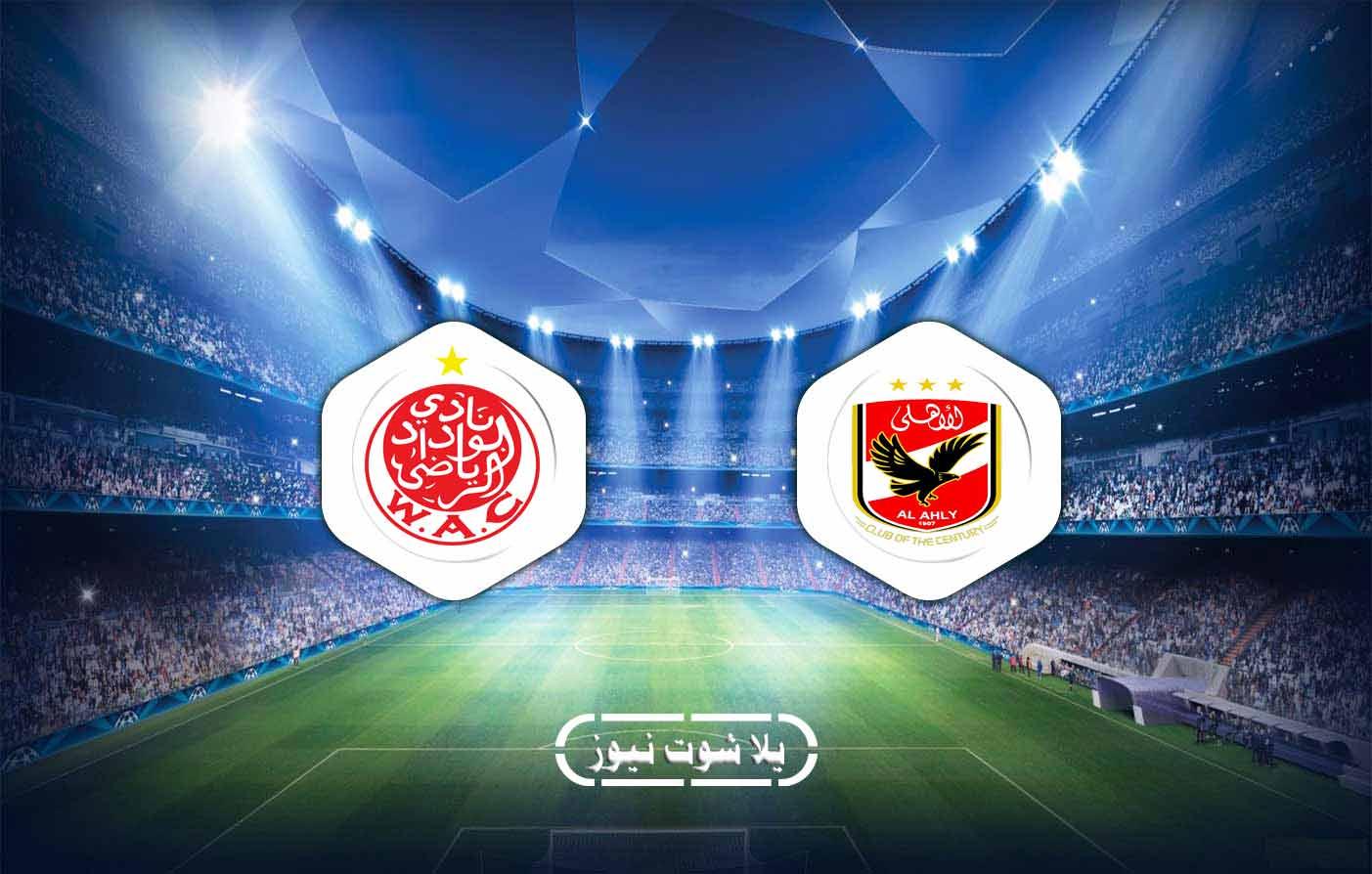 أهداف مباراة الأهلي والوداد الرياضي 3-1 بتاريخ 2020-10-23 دوري أبطال أفريقيا