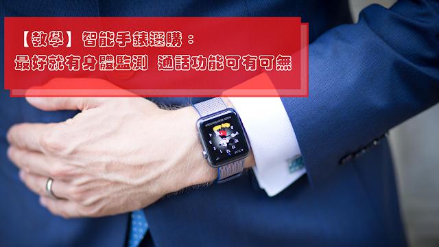 【教學】智能手錶選購:最好就有身體監測 通話功能可有可無