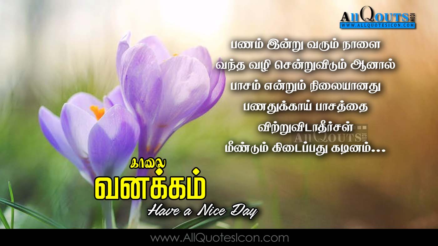 Good Morning Love Kavithaigal : Motivational quotes in tamil language with hd wallpapers