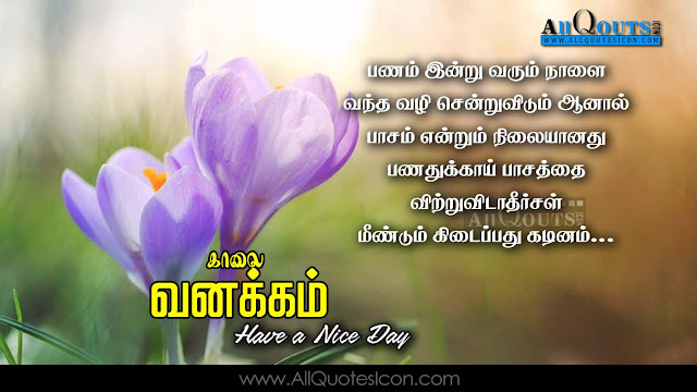 beautiful tamil good morning quotes kavithaigal images