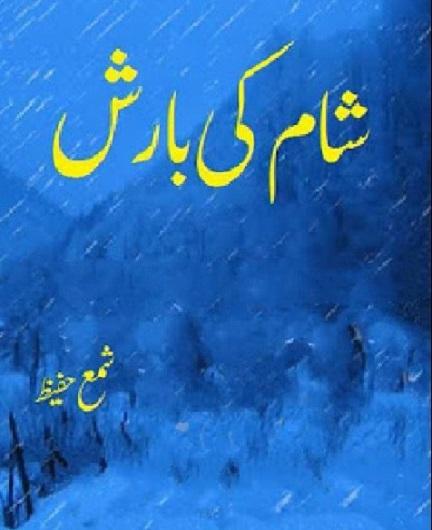 sham-ki-barish-novel-pdf-free