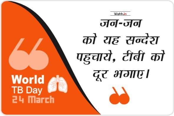 World TB Day Slogans Hindi