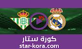 نتيجة مباراة ريال بيتيس وريال مدريد بث مباشر  26-09-2020 الدوري الاسباني