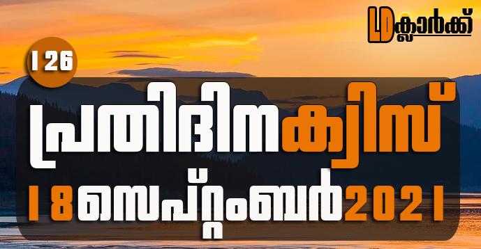 Kerala PSC | 18 Sep 2021 | Online LD Clerk Exam Preparation - Quiz-126
