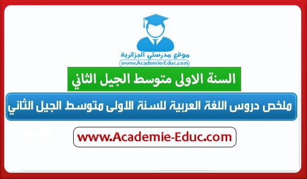 ملخص دروس اللغة العربية للسنة الاولى متوسط الجيل الثاني