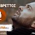 """Ο Ηλίας Βρεττός στον Star FM 97,1 και στην εκπομπή """"Ραντεβού στις 16:00"""" (video)"""