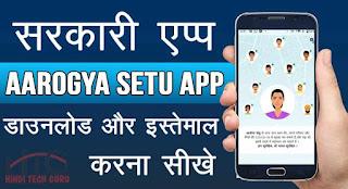Aarogya Setu App ki Puri Jankari Hindi Me