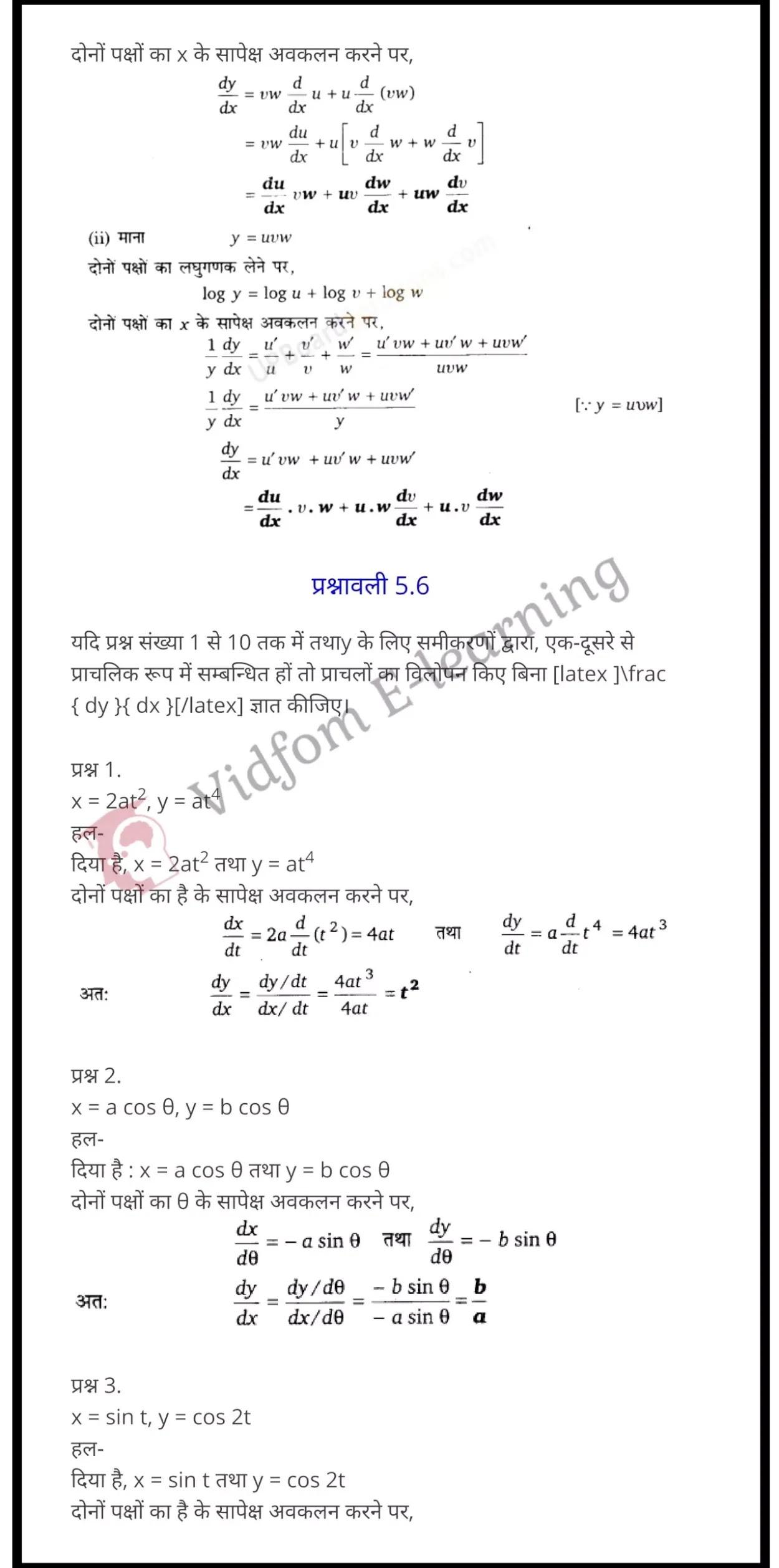 class 12 maths chapter 5 light hindi medium 48