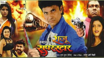 Hamar Raju Super Star Poster