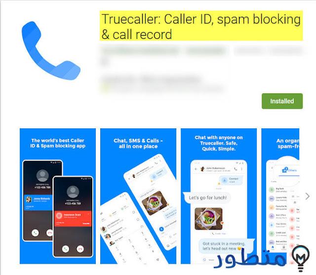 تسجيل المكالمات بتروكولر