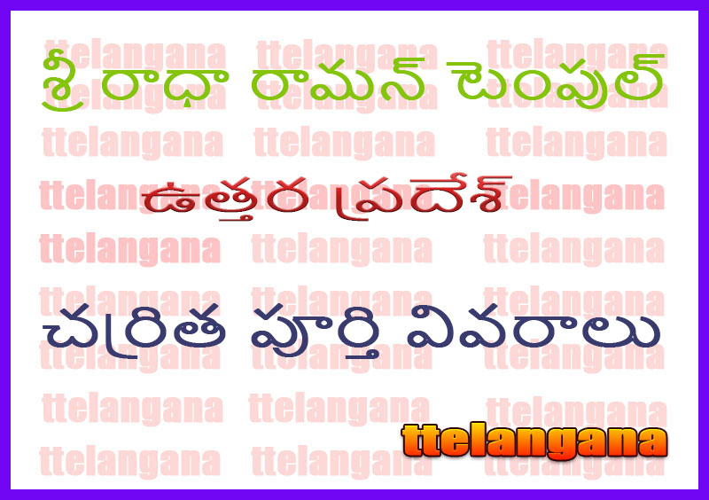 శ్రీ రాధా రామన్ టెంపుల్ ఉత్తర ప్రదేశ్ చరిత్ర పూర్తి వివరాలు