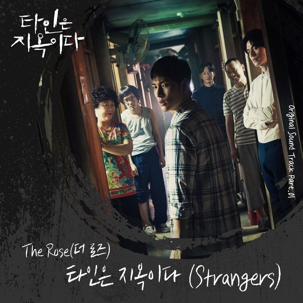 The Rose – Hell Is Other People OST Part.1