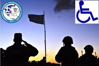Επιστολή του ΠΑΣΥΣΕΚ προς ΥΠΕΘΑ και ΕΣΑμεΑ με θέμα Μεταθέσεις Στελεχών των Ενόπλων Δυνάμεων Ειδικής Κατάστασης